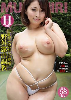 【篠崎かんな動画】巨乳おっぱいデカ尻ゴージャス奥様野外露出調教 -マニアック