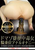 ドマゾ排便中毒女 騎乗位アナルオナニー|人気の人妻・熟女動画DUGA|おススメ!