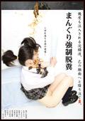 美少女的ショートカット 西田夏芽|人気のレイプ動画DUGA|ファン待望の激エロ作品