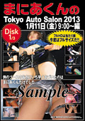 まにあくんのTokyo Auto Salon2013 1月11日9:00~編