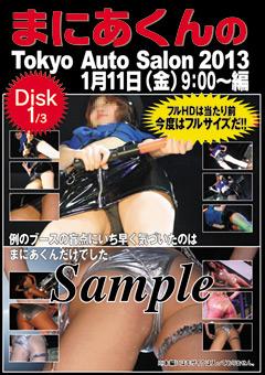 まにあくんのTokyo Auto Salon2013 1月11日(金)9:00~編
