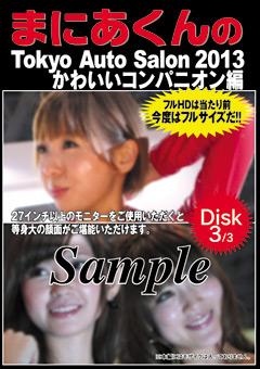 まにあくんのTokyo Auto Salon2013 かわいいコンパニオン編