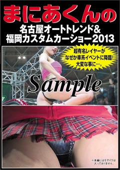まにあくんの名古屋オートトレンド&福岡カスタムカーショー2013