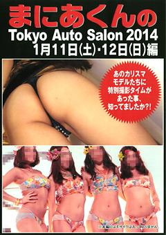 まにあくんのTokyo Auto Salon2014年1月11日(土)・12日(日)編