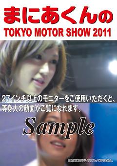 まにあくんのTOKYO MOTOR SHOW 2011