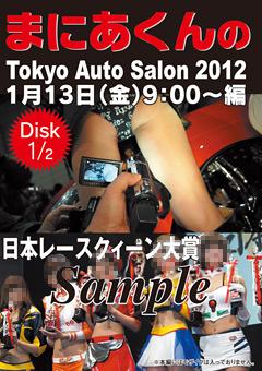 まにあくんのTokyo Auto Salon2012 1月13日(金)9:00~編