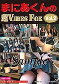 まにあくんの超VIBES FOX Vol.2|永久保存版級の俊逸作品が登場!