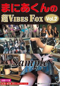まにあくんの超VIBES FOX Vol.2