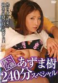 S級熟女 あずま樹 240分スペシャル