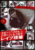 盗撮マニアが偶然撮った公衆トイレ女子校生レイプ現場