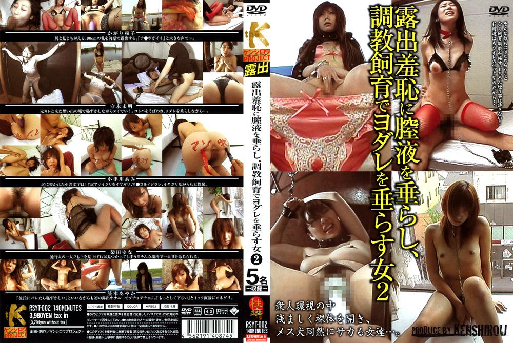 【エロ動画】露出羞恥に膣液を垂らし、調教飼育でヨダレを垂らす女2のトップ画像