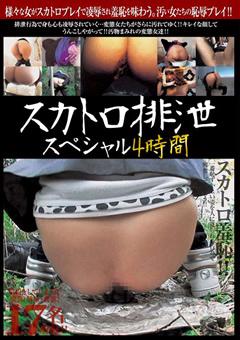 スカトロ排泄スペシャル 4時間