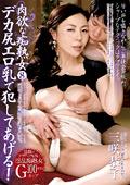 肉欲な痴熟女8 三咲恭子