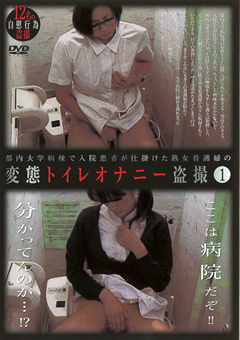都内大学病棟で入院患者が仕掛けた熟女看護婦の変態トイレオナニー盗撮1