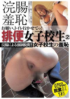 お願い、トイレ行かせてっ!排便女子校生2