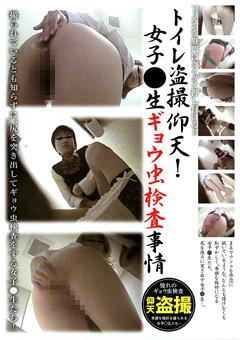 トイレ盗撮仰天!女子●生ギョウ虫検査事情
