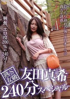 S級熟女 友田真希 240分スペシャル