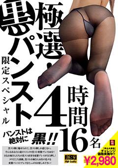 極選!黒パンスト限定スペシャル 4時間