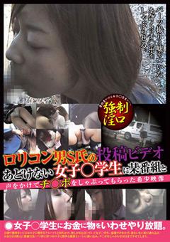 ロリコン男S氏の投稿ビデオ あどけない女子○学生に某番組と声をかけてチ○ポをしゃぶってもらった希少映像