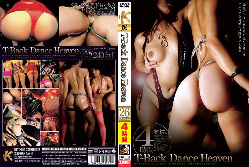 ダンス:T-Back Dance Heaven 4時間