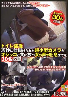 トイレ盗撮 巧妙に仕掛けられた超小型カメラが30名収録