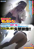 滅多に見れないトイレ隠し撮り失禁映像!!