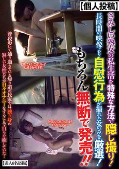 【盗撮動画】さみしい熟女の私生活を特殊な方法で隠し撮り!