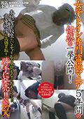女子トイレ専門盗撮マニア5年間の偶然を一挙公開!2