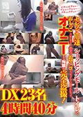 密室でオナニーする痴態を完全盗撮!DX23名4時間40分