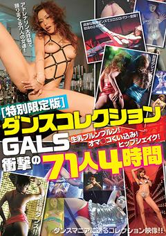 【あいだゆあ動画】ダンスコレクションGALS-衝撃の71人4時間-マニアック