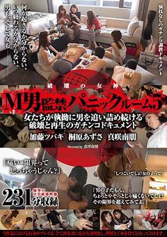 【桐原あずさ動画】M男監禁パニックルーム5-M男