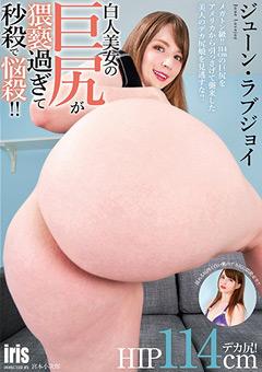 【ジューン・ラブジョイ動画】白人美女の巨尻が猥褻過ぎて-ジューン・ラブジョイ -外国人