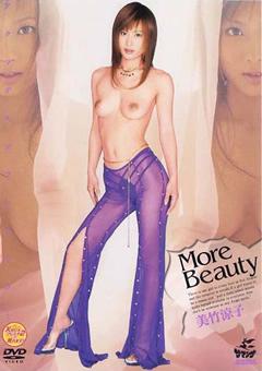 More Beauty 美竹涼子