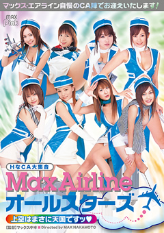 Max Airline オールスターズ