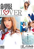 制服LOVER ほしのみゆ|人気のAV女優名動画DUGA