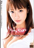 Only MAX くるみひな