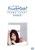 Private Date 小川あさ美