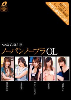 MAX GIRLS34 ノーパンノーブラOL