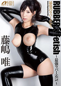 RUBBER & Fetish 藤嶋唯