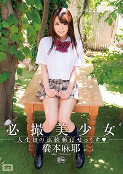 必撮美少女 人生初の連続絶頂せっくす 橋本麻耶
