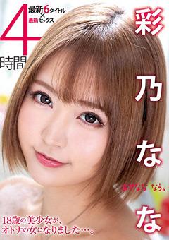 【彩乃なな動画】彩乃なな-4時間 -AV女優