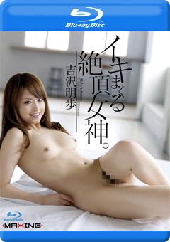 イキまくる絶頂女神。 吉沢明歩