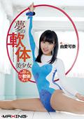 夢の軟体美少女 由愛可奈|人気のロリ・貧乳動画DUGA|ファン待望の激エロ作品