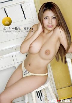 カンパニー松尾×松本メイ