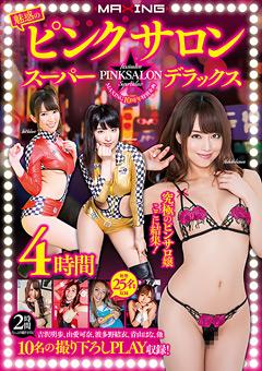 【MAXING10周年特別企画】魅惑のピンクサロン☆スーパーデラックス