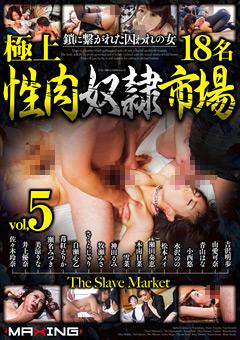 【吉沢明歩動画】極上性肉奴隷市場5-鎖に繋がれた囚われの女18名-辱め
