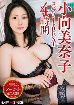 【小向美奈子動画】小向美奈子-コンプリートBEST-4時間-AV女優