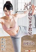 大人の個室ヨガ教室 由愛可奈|人気のAV女優動画DUGA