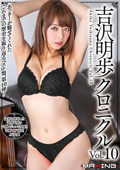 【AV女優動画】吉沢明歩-クロニクルVol.10のダウンロードページへ