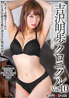 【AV女優動画】吉沢明歩-クロニクルVol.10